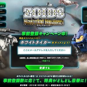 ブロードメディア、「ZOIDS」を題材としたスマホ向け新作ゲーム「ZOIDS Material Hunters」の事前登録受付を開始