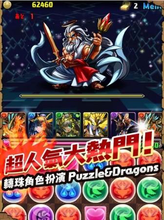 ガンホーの「パズル&ドラゴンズ」、香港・台湾にて200万ダウンロードを突破