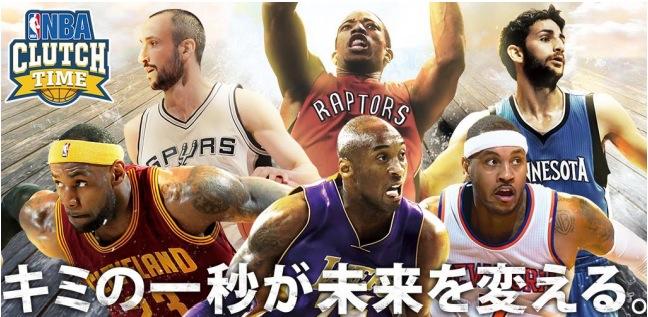 マーベラスのスマホ向けバスケゲーム「NBA CLUTCH TIME」、台湾・香港・マカオでも配信決定