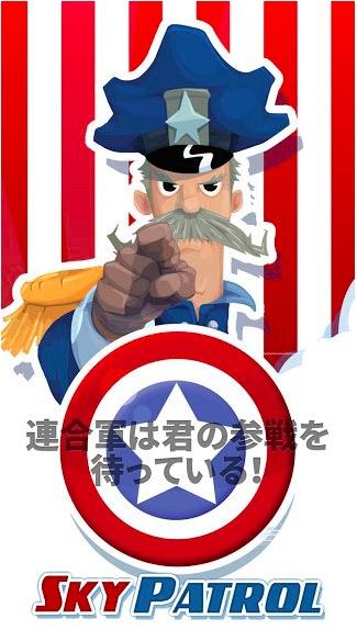 コーラス・ワールドワイド、英BearTrapが開発したスマホ向け戦略シューティングゲーム「スカイパトロール」を日本及びアジアにて配信決定