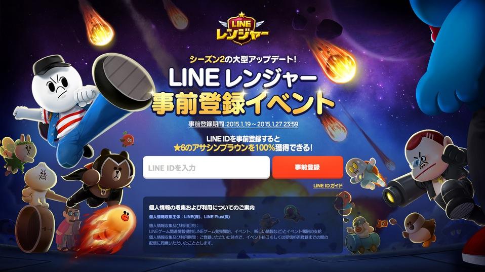 スマホ向けディフェンスゲーム「LINE レンジャー」、近日実施予定のアップデートでシーズン2を解禁