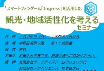 東京都中野区もIngressを活用 1/26にIngressを使った観光・地域活性化セミナーを開催