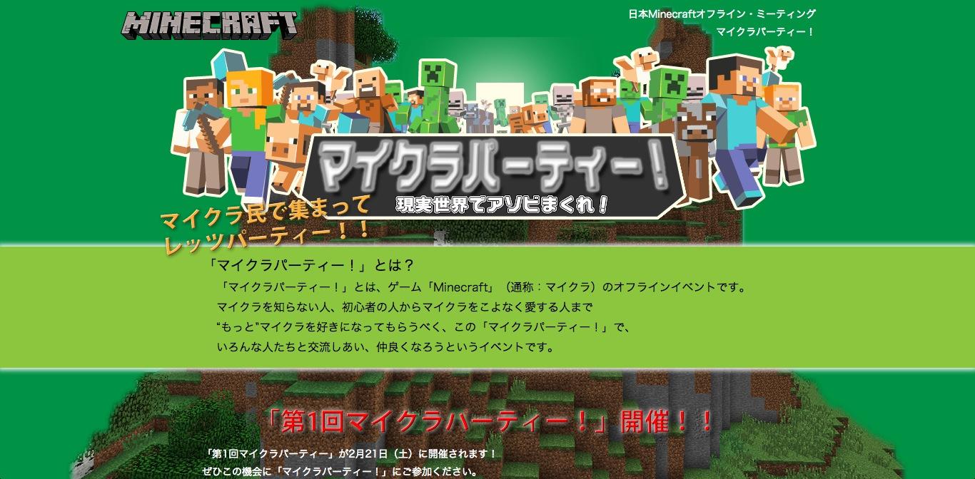 Seykun Games、2/21に埼玉にて「Minecraft」のオフ会「マイクラパーティー!」を開催