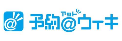 Glossom、アプリ事前登録サービス「予約@ウィキ」の販売を開始 ~リリース記念キャンペーンも同時開催~