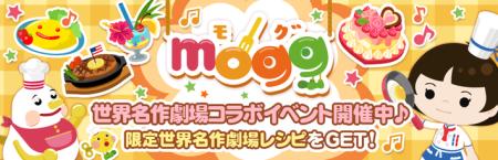 サイバーエージェント、スマホ向けレシピゲーム「mogg」にて 「世界名作劇場シリーズ」とコラボ