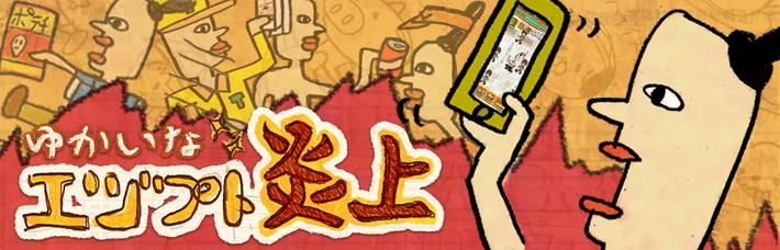 """あの""""エヅプトくん""""が放置ゲーに GOODROID、スマホ向け育成放置ゲーム「ゆかいなエヅプト炎上」をリリース"""