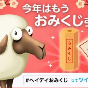 Supercell、Twitterにてスマホ向け農業ゲーム「Hay Day」の日本独自プロモ「ヘイデイおみくじ」を開始