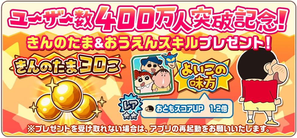 「クレヨンしんちゃん」のスマホゲーム「クレヨンしんちゃん 嵐を呼ぶ 炎のカスカベランナー!!」、400万ユーザーを突破