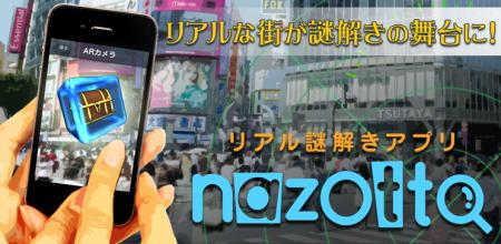 「リアル謎解きアプリ nazotto」