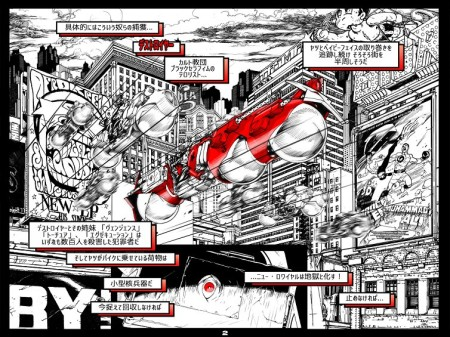 Unity Japan、アメコミテイストのスマホ向けハイスピードドッグファイトゲーム「SXPD 人造機動警察」をリリース