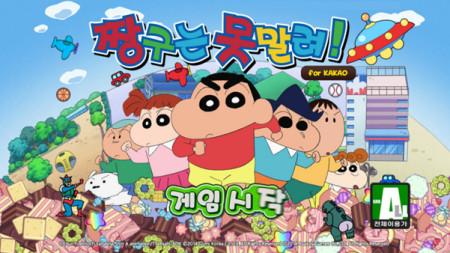 gumiと双葉社ら、クレヨンしんちゃんのスマホゲーム「クレヨンしんちゃん for KAKAO」を韓国でリリース