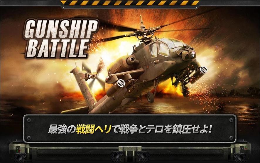 JOYCITYのスマホ向けヘリコプター3Dアクションゲーム「ガンシップ・バトル」、全世界3000万ダウンロードを突破