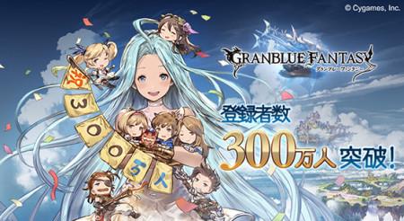 CygamesとCyDesignationのソーシャルRPG「グランブルーファンタジー」、300万ユーザーを突破