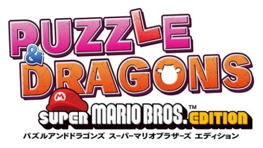 これぞ最強コラボ! ニンテンドー3DSソフト「PUZZLE & DRAGONS SUPER MARIO BROS. EDITION」発売決定