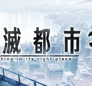上海東方明珠迪尔希文化伝媒有限公司とグリー、「消滅都市」の中国市場における独占配信契約を締結