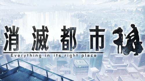 Wright Flyer Studiosのスマホ向けRPG「消滅都市」、500万ダウンロードを突破