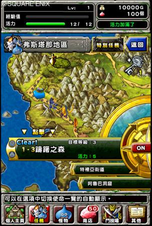 ドラクエシリーズのスマホ向けタイトル「ドラゴンクエストモンスターズスーパーライト」、台湾・香港・マカオでも配信決定!