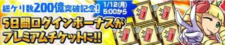 ガンホー、アクションパズルRPG「ケリ姫スイーツ」の総ケリ数200億回突破を記念しプレミアムチケットをプレゼント