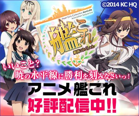 DMM、本日よりアニメ版「艦これ」第1話の1週間無料配信を開始