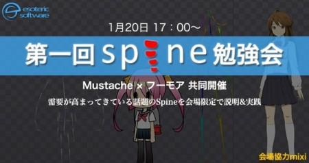 フーモア、1/20に2Dアニメーションツール「Spine」のセミナーを開催
