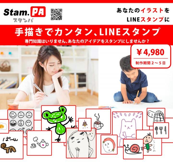 ワンアール、LINEクリエイターズスタンプを誰でも簡単に作れるサービス「Stam.PA-スタンパ-」を提供開始