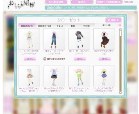 ニジボックス、ニコニコアプリにてソーシャルゲーム「おしゃれ泥棒」を提供開始