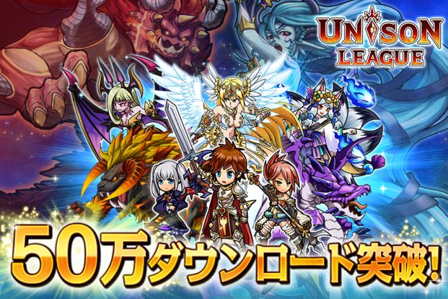 エイチームの新感覚リアルタイムRPG「ユニゾンリーグ」、50万ダウンロードを突破