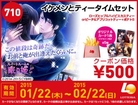 サイバード、恋愛ゲーム「イケメンシリーズ」にてロッテリアとコラボ決定