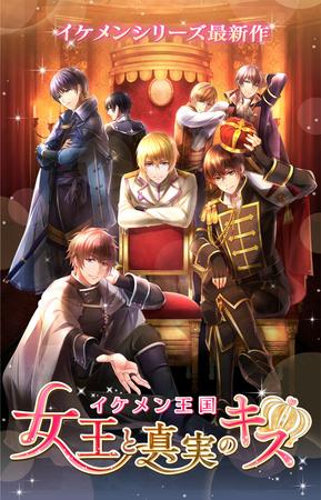 サイバード、モバイル恋愛ゲーム「イケメンシリーズ」最新作「イケメン王国◆女王と真実のキス」をリリース