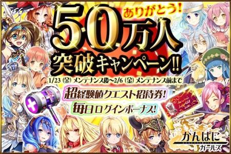 DMMのPC向けブラウザゲーム「かんぱに☆ガールズ」、50万ユーザーを突破