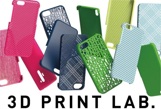 DMMとKDDIが業務提携 オリジナルのスマホケースが作れる「3D PRINT LAB.」にて造形協力