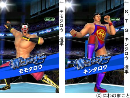 サミーネットワークスのスマホ向けプロレスラー育成ゲーム「プロレスラーをつくろう!」、プロレス漫画「THE MOMOTAROH」とコラボ