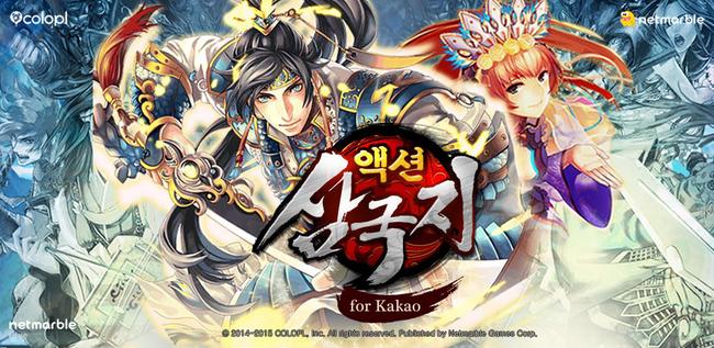 コロプラ、スマホ向けソーシャルRPG「軍勢RPG 蒼の三国志」 を「アクション三国志 for Kakao」と改名し韓国カカオトークにて配信決定