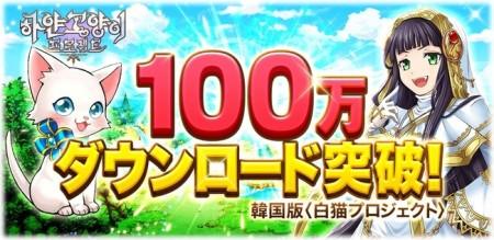 コロプラのスマホ向けRPG「白猫プロジェクト」韓国版、100万ダウンロードを突破