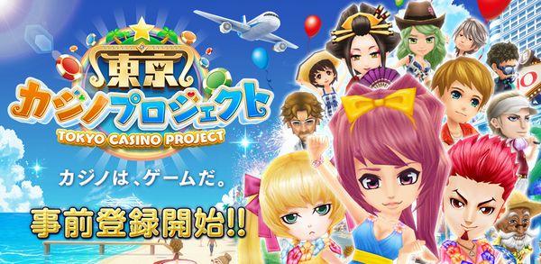 コロプラ、スマホ向けカジノシミュレーションゲーム「東京カジノプロジェクト」の事前登録受付を開始
