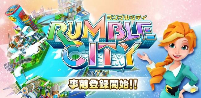 対戦+街作り コロプラ、スマホ向け街づくりシミュレーションゲーム「Rumble City」の事前登録受付を開始