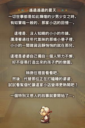 GAGEX、スマホ向け育成ゲーム「昭和駄菓子屋物語」を台湾・香港・マカオでも配信開始2