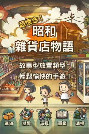GAGEX、スマホ向け育成ゲーム「昭和駄菓子屋物語」を台湾・香港・マカオでも配信開始