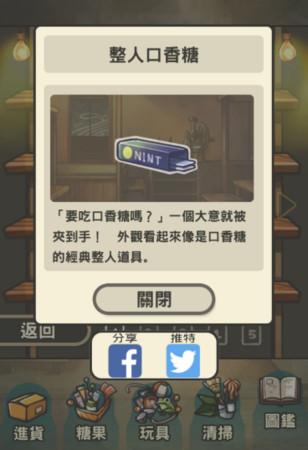GAGEX、スマホ向け育成ゲーム「昭和駄菓子屋物語」を台湾・香港・マカオでも配信開始5