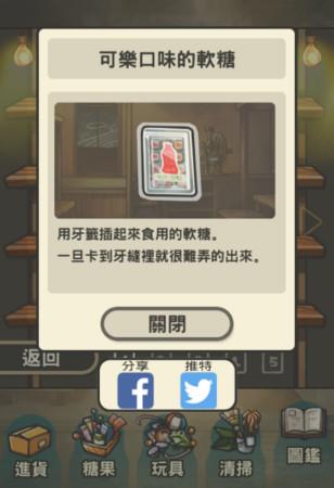 GAGEX、スマホ向け育成ゲーム「昭和駄菓子屋物語」を台湾・香港・マカオでも配信開始6