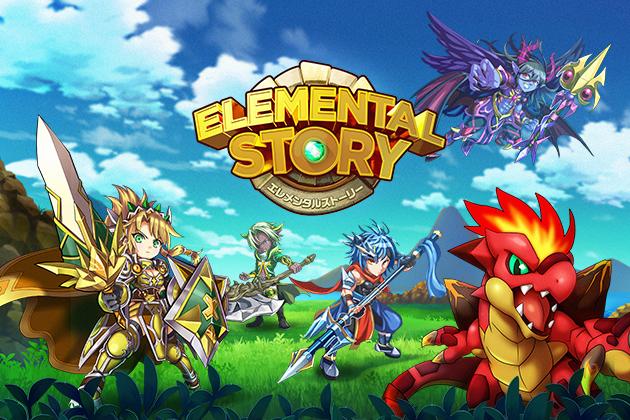 クルーズ、スマホ向け新作RPG「Elemental Story」のAndroid版をリリース