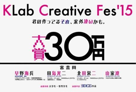 KLab、3DCGクリエイターを発掘する学生向けコンテスト「KLab Creative Fes'15」を開催