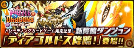 KADOKAWA、「パズル&ドラゴンズ トレーディングカードゲーム」を販売開始