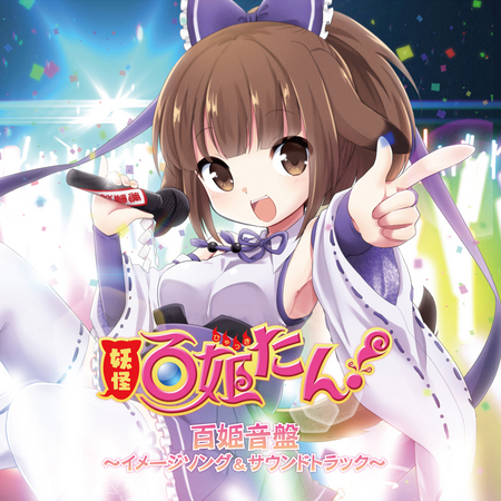 KADOKAWAのスマホ向け美少女妖怪憑依RPG「妖怪百姫たん!」、イメージソング&サントラ発売決定