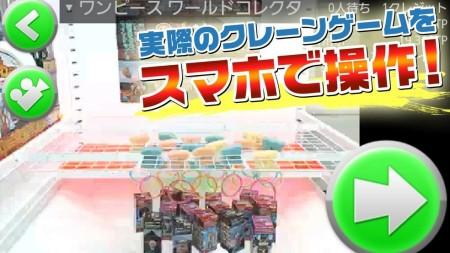 オンラインクレーンゲーム「トレバ」、Android版をリリース2