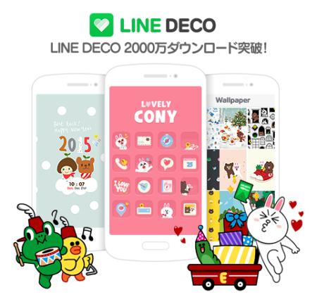 LINEのスマホ向け着せ替えアプリ「LINE DECO」、世界2000万ダウンロードを突破