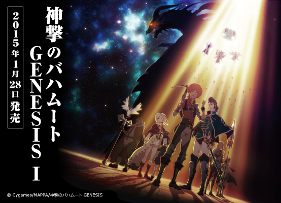 Cygames、ソーシャルゲーム「神撃のバハムート」のアニメ作品「神撃のバハムート GENESIS」のBlu-ray第1巻をリリース