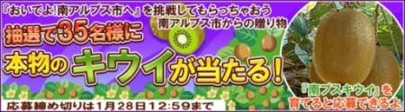 エルディ、スマホ向け農園ゲーム「畑っぴ~里山くらし~」にて本物のキウイフルーツが当たるキャンペーンを実施
