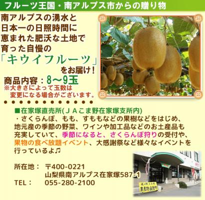 エルディとサクセス、スマホ向け農園ゲーム「畑っぴ~里山くらし~」にて本物のキウイフルーツが当たるキャンペーンを実施