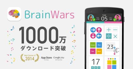海外ユーザー95%! トランスリミットのスマホ向け頭脳ゲーム「BrainWars」、1000万ダウンロードを突破